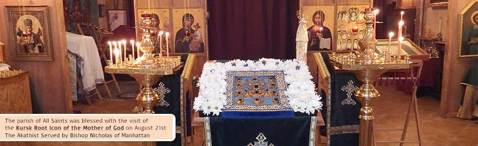 August 21, 2014 Kursk Root Icon of the Mother of God in Las Vegas